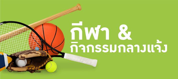 กีฬา & กิจกรรมกลางแจ้ง